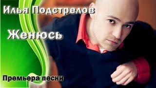 Илья Подстрелов - Женюсь