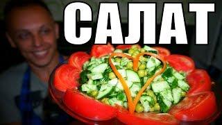 ЛЕТНИЙ САЛАТ ДЛЯ ЛЮБИМОЙ! Вкусный быстрый простой рецепт салата