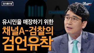 정치클리핑 16회 - 유시민을 매장하기 위한 채널A-검찰의 검언유착