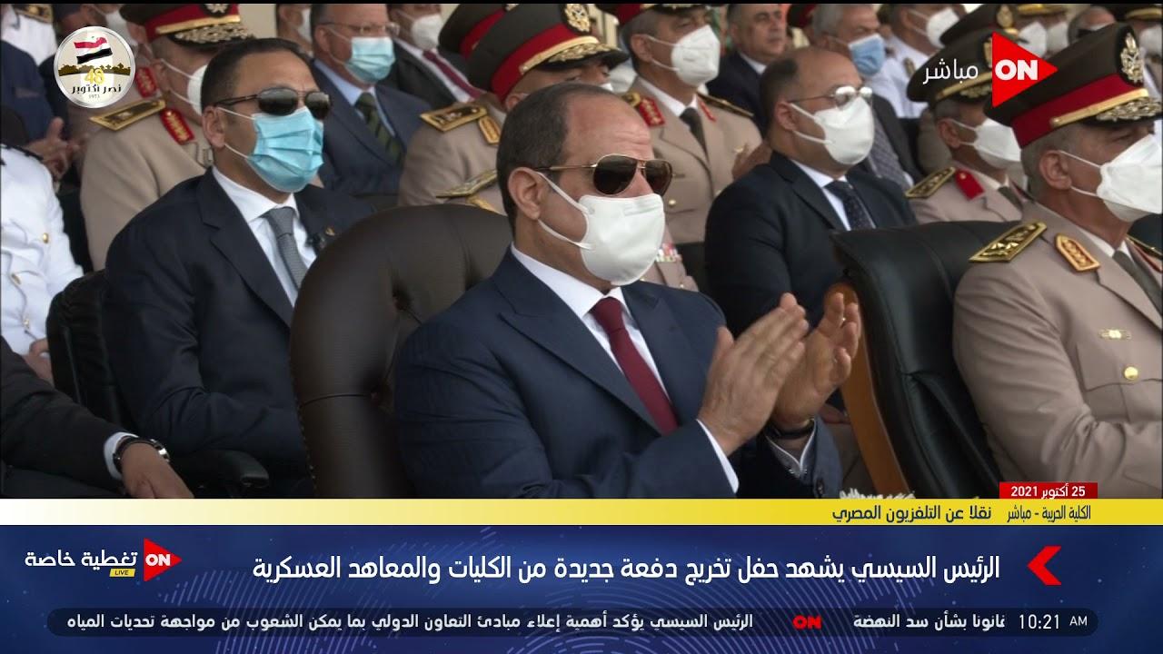 الرئيس السيسي يشهد عرض الموسيقى العسكرية بمشاركة 1200 عازف وعازفة  - نشر قبل 4 ساعة