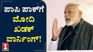 ಪಾಕ್ ವಿರುದ್ಧ ಮೋದಿ ವಾಗ್ದಾಳಿ..! | PM Narendra Modi warning to Pakistan | India with Martyrs