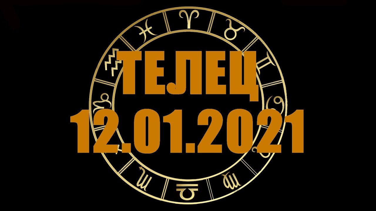 Гороскоп на 12.01.2021 ТЕЛЕЦ