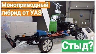Моноприводный гибридный УАЗ? Профи!