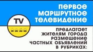 Объявления на Маршрутном ТВ(, 2014-09-27T03:21:54.000Z)
