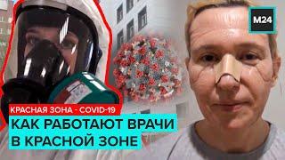 """""""Специальный репортаж"""": """"Красная зона"""" - Москва 24"""