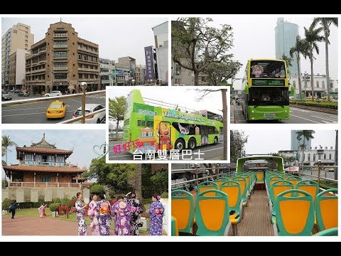 臺南雙層巴士 - YouTube