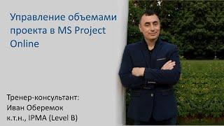 Управление объемами проекта в MS Project Online