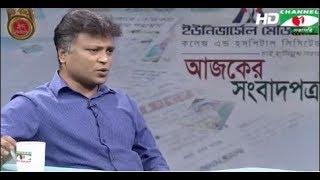 "Ajker Songbad Potro 23 June 2018,, Channel i Online Bangla News Talk Show ""Ajker Songbad Potro"""