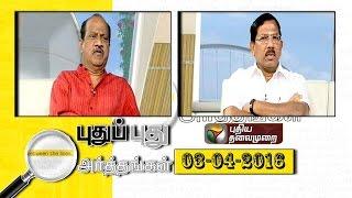 Pudhu Pudhu Arthangal 03rd April 2016 – Puthiya Thalamurai TV