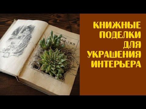 Книжные поделки для украшения интерьера