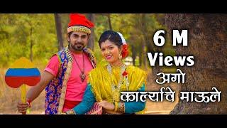 Aago karlyache maule Lyric-Music-Prashant Mhatr...