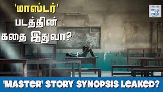 master-story-synopsis-leaked-master-movie-duration-thalapathy-vijay-vijay-sethupathi-htt
