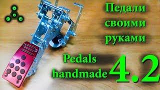 Педали своими руками. Pedals handmade. ч.4.2