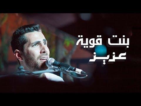 عزيز مرقة _ بنت قوية