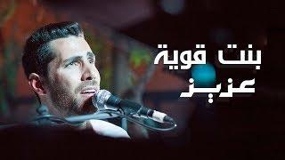"""عزيز مرقة _ بنت قوية """" Video Lyrics """""""
