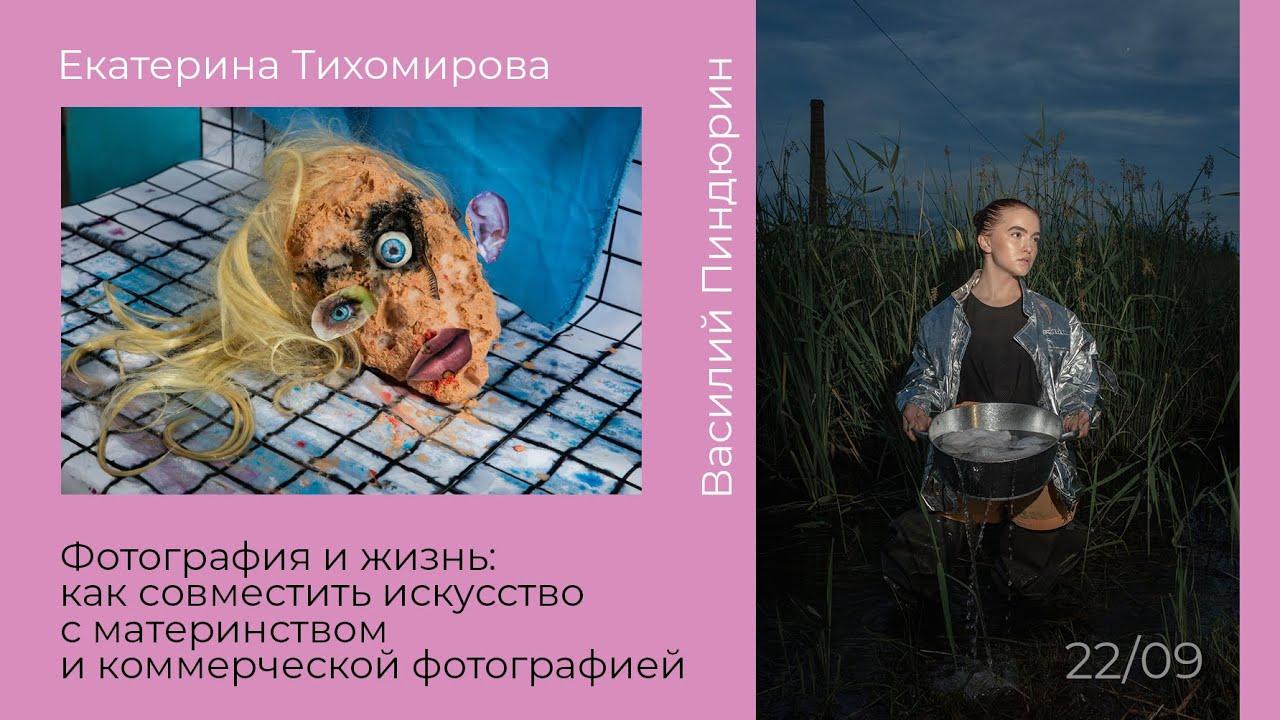 Фотография и жизнь: как совместить искусство, материнство и коммерческую фотографию