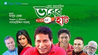 Vober Hat (ভবের হাট) | Bangla Natok | Part- 40 | Mosharraf Karim, Chanchal Chowdhury