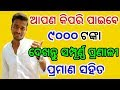 Earn Unlimited Money. Full Procedures with earning Proof. Odia Tech Support. OTS