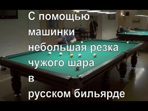 С помощью машинки небольшая резка чужого шара в русском бильярде