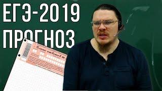 ЕГЭ-2019: прогноз на основную волну | трушин ответит #041 | Борис Трушин |