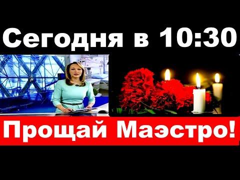 Сегодня в 10 30 / Прощай Маэстро / Трагическая новость из мира шоу бизнеса /
