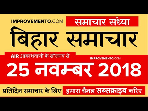 बिहार समाचार (संध्या): 25 नवम्बर 2018 AIR (Bihar News + Bihar Samachar + Bihar Current Affairs)