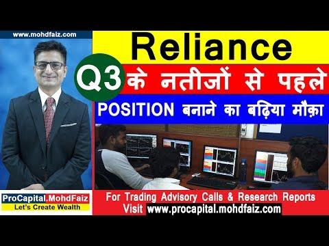 Reliance Q 3 के नतीजों से पहले POSITION बनाने का बढ़िया मौक़ा | RELIANCE Q 3 RESULTS 2019