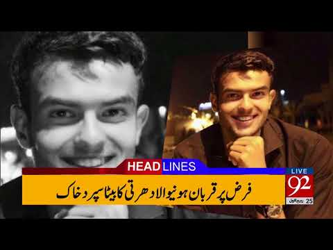 News Headlines 09:00 PM | 13 December 2017
