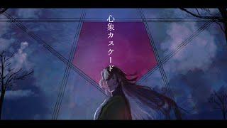 【Fate/UTAU】心象カスケード【リンボ/蘆屋道満】