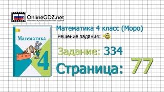 Страница 77 Задание 334 – Математика 4 класс (Моро) Часть 1