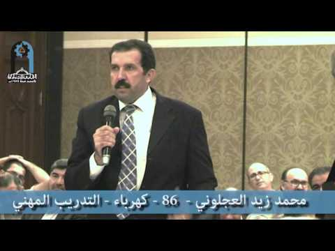 Mohammad Al-Ajluni