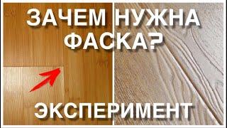 Фаски в ламинате - эксперимент с грязью. Какой ламинат купить ?(, 2016-09-12T16:22:20.000Z)