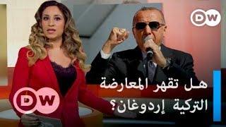هل تقهر المعارضة التركية إردوغان في انتخابات اسطنبول مرة ثانية؟ | عينٌ على أوروبا