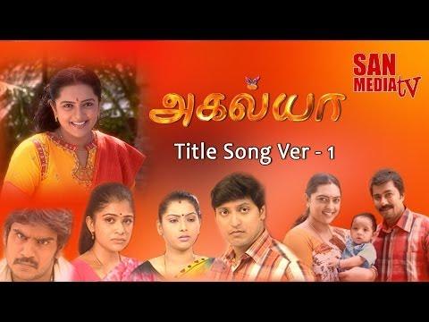 AHALYA - Title Song Version 01 (HD) - அகல்யா தொடர் முகப்பு பாடல்