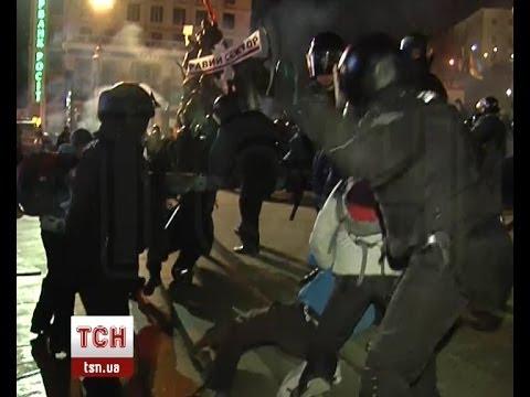 Беркут розігнав Євромайдан