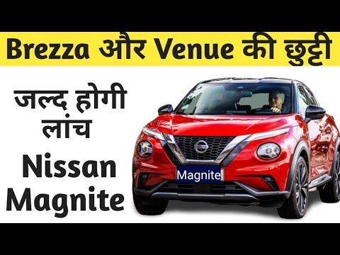 Nissan Magnite Exterior Interior Price Launch Date Upcoming Compact Suv In India Auto With Sid Youtube