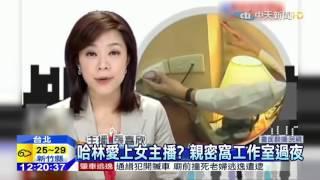 20151028中天新聞 哈林愛上女主播?週刊直擊甜蜜過夜
