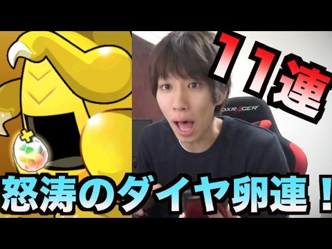 【パズドラ】祝5周年!アンケートゴッドフェス11連