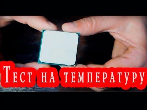 Test - Как влияет правильность нанесения термопасты на температуру ЦП процессора в режиме простоя