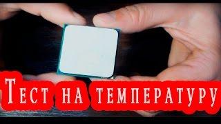 Test - Как влияет правильность нанесения термопасты на температуру ЦП процессора в режиме простоя(Test - Как влияет правильность нанесения термопасты на температуру ЦП процессора.Как нанести термопасту..., 2015-11-23T17:03:29.000Z)
