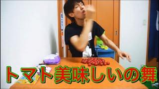 トマト美味しいの舞【はじめしゃちょー切り抜き】