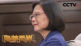 《海峡两岸》 20190521| CCTV中文国际