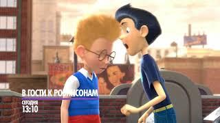 Семейный мультфильм В гости к Робинсонам