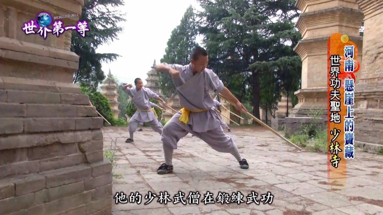 【河南】功夫聖地嵩山少林寺 硬氣功頭碎鋼鐵板 《世界第一等》563集精華版