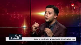 لماذا يمنع الحوثيون تداول العملة المطبوعة الجديدة ..؟ | حديث المساء