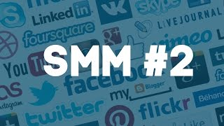 SMM #2. Где брать контент для сообщества?