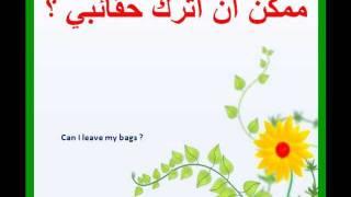 تعليم العربية بالصوت والصورة الدرس 4 Learning Arabic audio & Video Lesson4