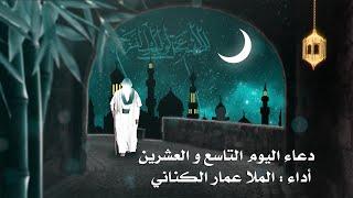 دعاء اليوم التاسع والعشرين من شهر رمضان المبارك | الرادود الحسيني عمار الكناني