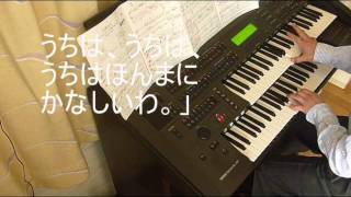 Grade⑤(エレクトーンで弾く演歌その三から) NHK朝ドラ「ふたりっ子」劇中歌...