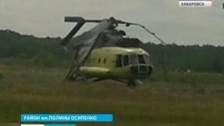 Вести-Хабаровск. Первые кадры с места крушения вертолета Ми-8